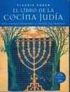 * EL LIBRO DE LA COCINA JUDIA: UNA ODISEA PERSONAL A TREVES DEL MUNDO