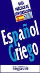 GUIA PRACTICA DE CONVERSACION ESPAÑOL / GRIEGO