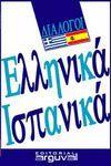 GUIA PRACTICA DE CONVERSACION GRIEGO / ESPAÑOL